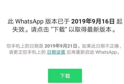 iphone whatsapp无法连接